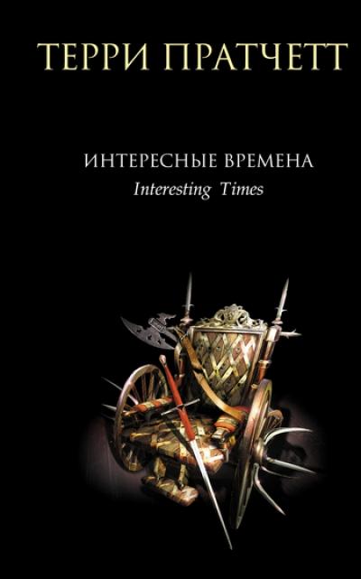 Интересные времена: Фантастический роман