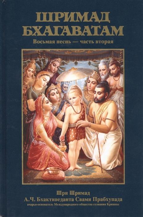 Шримад Бхагаватам. Восьмая песнь - часть вторая: Сворачивание космического проявления (главы 13-24)