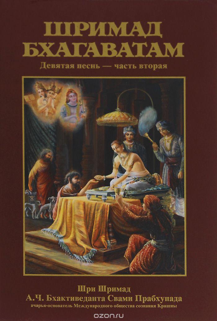 Шримад Бхагаватам. Девятая песнь - часть вторая: Освобождение (главы 12-24)