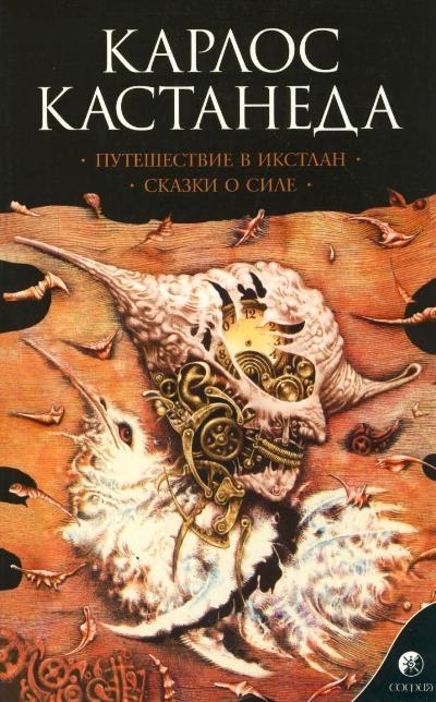 Путешествие в Икстлан: Сказки о силе: Т. 2