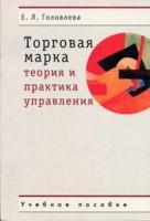 Торговая марка: Теория и практика управления: Учеб. пособие для студ. вузов