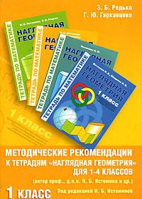 "Методические рекомендации к работе с Тетрадями ""Наглядная геометрия"" 1 кл."