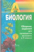 Биология. 9 кл.: Сборник заданий для проведения экзамена