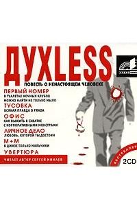 CD Духless. Повесть о ненастоящем человеке