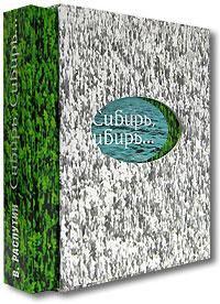 Сибирь,Сибирь...Байкал (в футляре ). Художественно-публицистическое издание.
