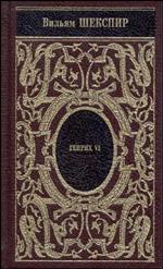 Собрание сочинений: Генрих VI