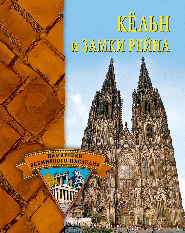 Кельн и замки Рейна