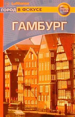Гамбург: Путеводитель