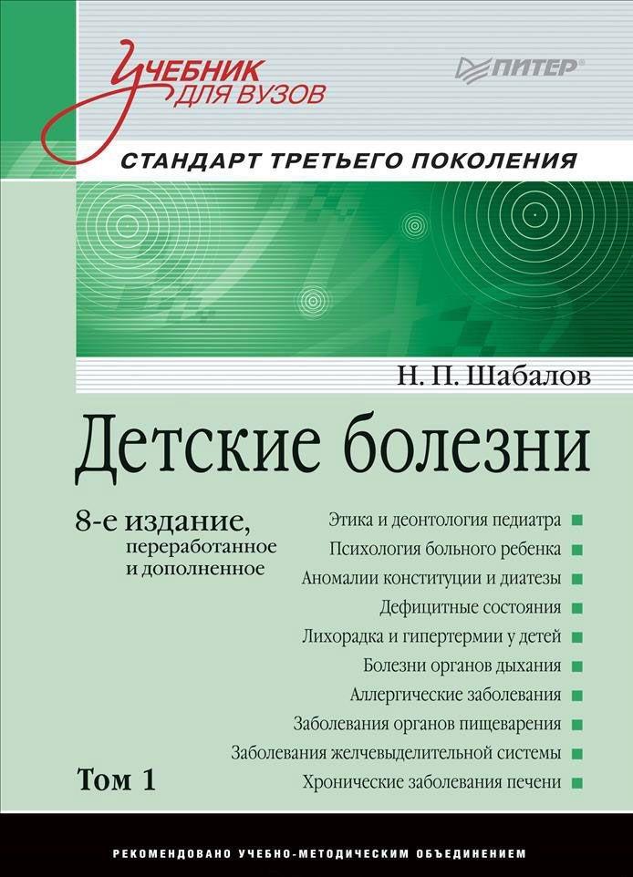 Детские болезни: Т. 1: Учебник для вузов