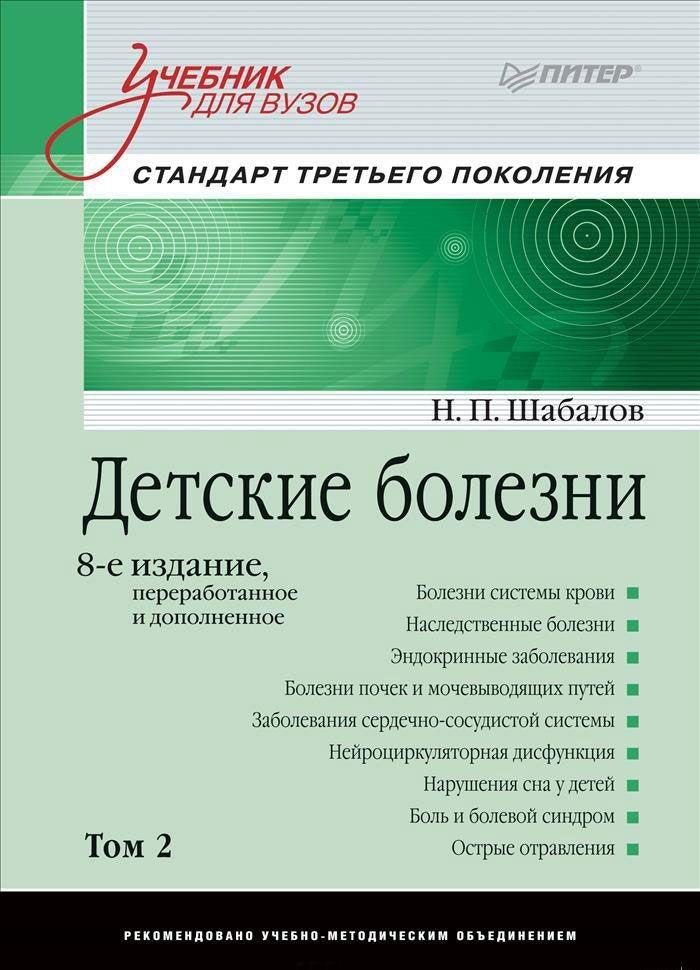 Детские болезни: Т. 2: Учебник для вузов