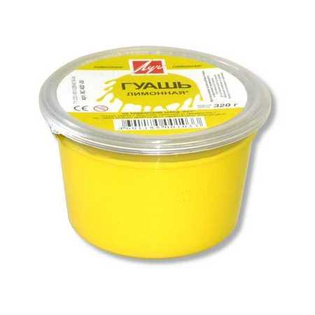 Гуашь 225мл Луч Лимонная