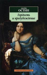 Гордость и предубеждение: Роман