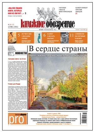 Газета. Книжное обозрение № 14-15 (2390-2391)