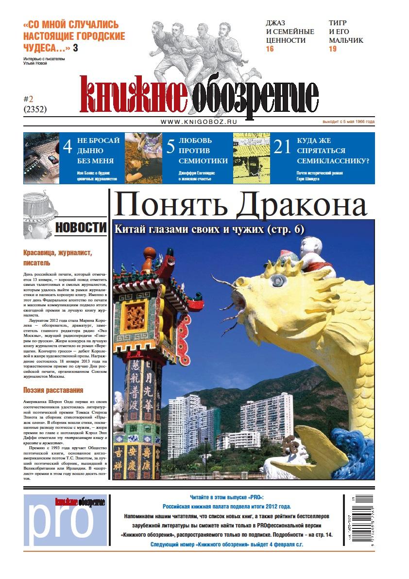 Газета. Книжное обозрение № 2 (2352)
