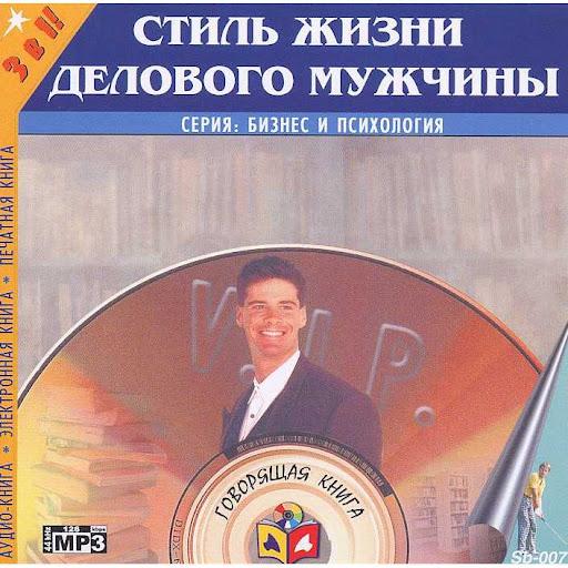 CD Стиль жизни делового мужчины: Аудиокнига, электр. книга, печат. кн:CDmp3
