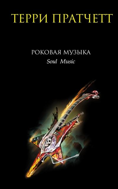 Роковая музыка: Фантастический роман