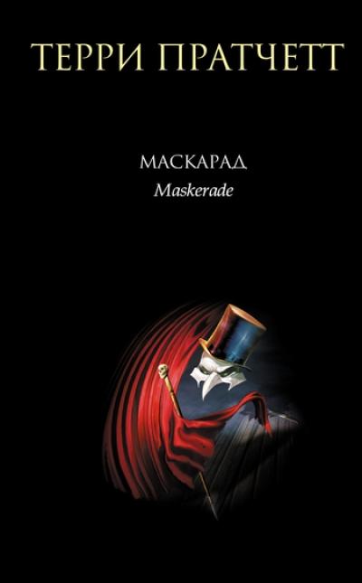 Маскарад: Фантастический роман