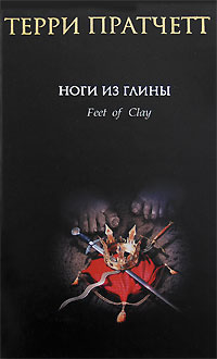 Ноги из глины: Фантастический роман