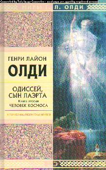 Одиссей, сын Лаэрта: Кн. 2: Человек Космоса