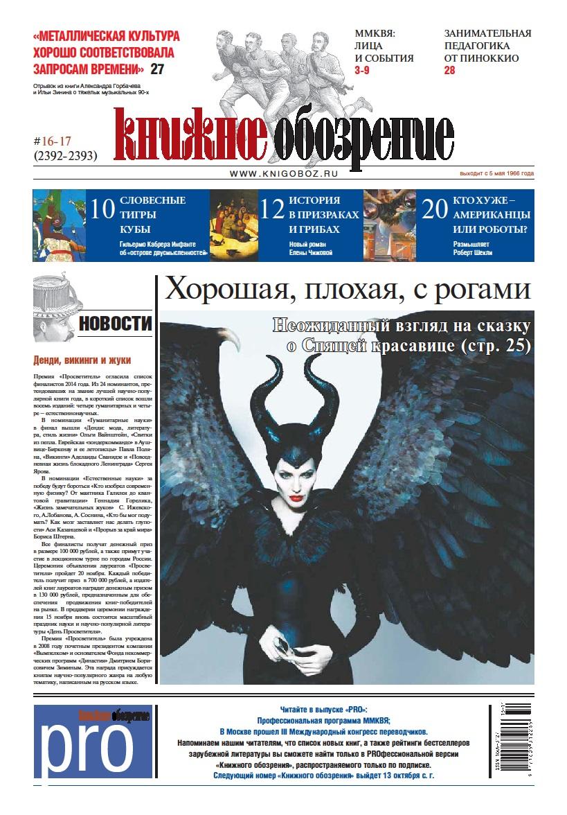 Газета. Книжное обозрение № 16-17 (2392-2393)