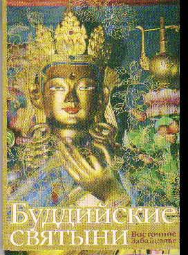 Набор открыток Буддийские святыни Восточное Забайкалье