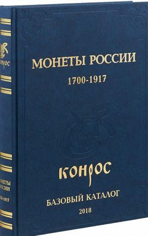 Монеты России 1700-1917 гг.