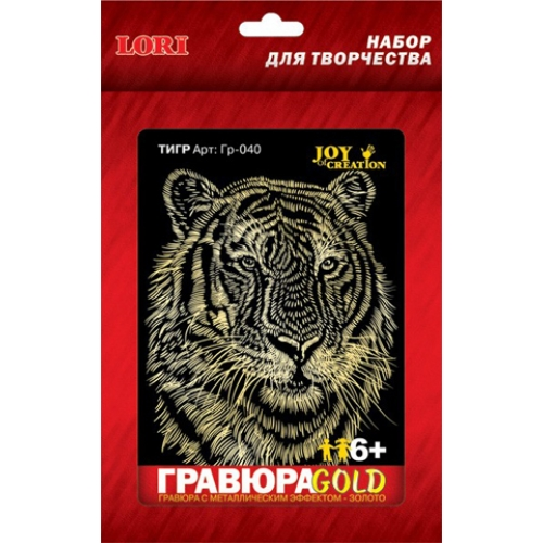 Творч Гравюра А5 Тигр + дер. рамка