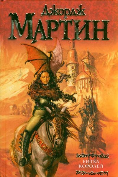 Битва королей: Фантастический роман