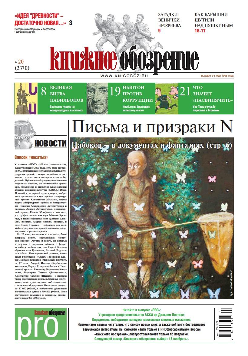 Газета. Книжное обозрение № 20 (2370)