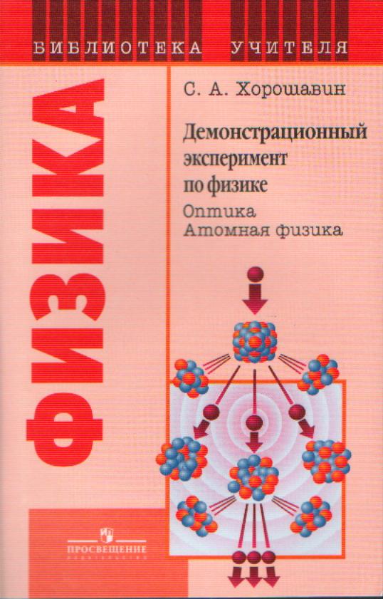 Демонстрационный эксперимент по физике: Оптика, атомная физика: книга для у