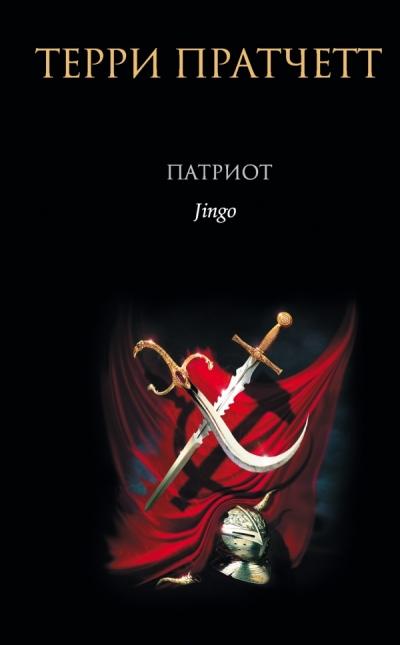 Патриот: Фантастический роман