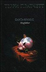 Санта-Хрякус: Фантастический роман