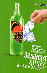Зеленая книга алкоголика: Повести, рассказы