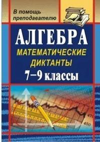 Алгебра: Математические диктанты. 7-9 классы. ФГОС