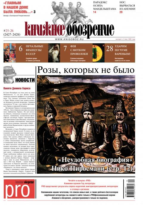 Газета. Книжное обозрение № 25-26 (2427-2428)