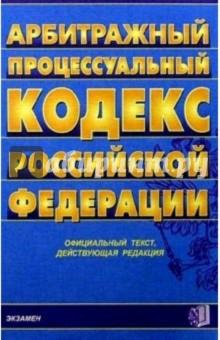 Арбитражный процессуальный кодекс РФ: По сост. на 17.01.2007 г.
