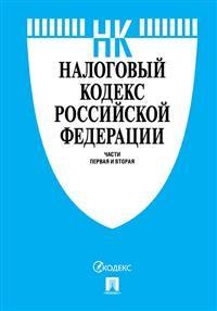 Налоговый кодекс РФ: Части 1 и 2: По сост. на 01.11.19