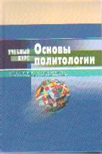 Основы политологии: Учеб. пособие