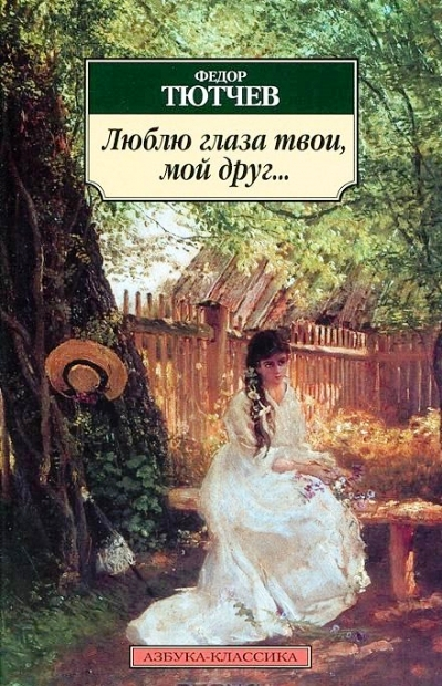 Люблю глаза твои, мой друг...: Стихотворения