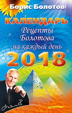 Рецепты Болотова на каждый день. Календарь на 2018 год