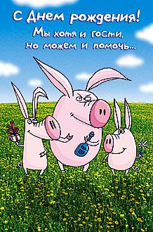 Открытка с днем рождения свинья, картинки