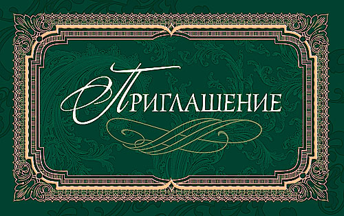 Открытка 0211.171 Приглашение (мал, глитер, зеленое)
