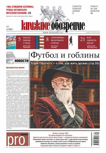 Газета. Книжное обозрение № 4 (2380)