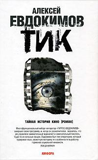 ТИК: Роман
