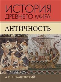 История Древнего мира: Античность