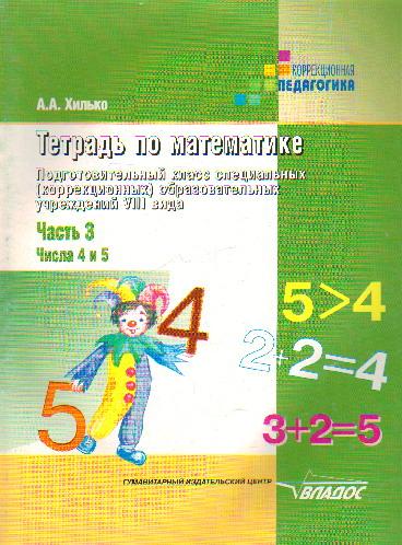 Тетрадь по математике: Подготов. класс спец. (коррекц) обр. учр.: В 3 ч.Ч.3