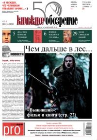 Газета. Книжное обозрение № 5-6 (2407-2408)