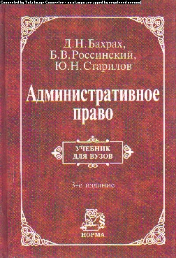 Административное право: Учебник для ВУЗов