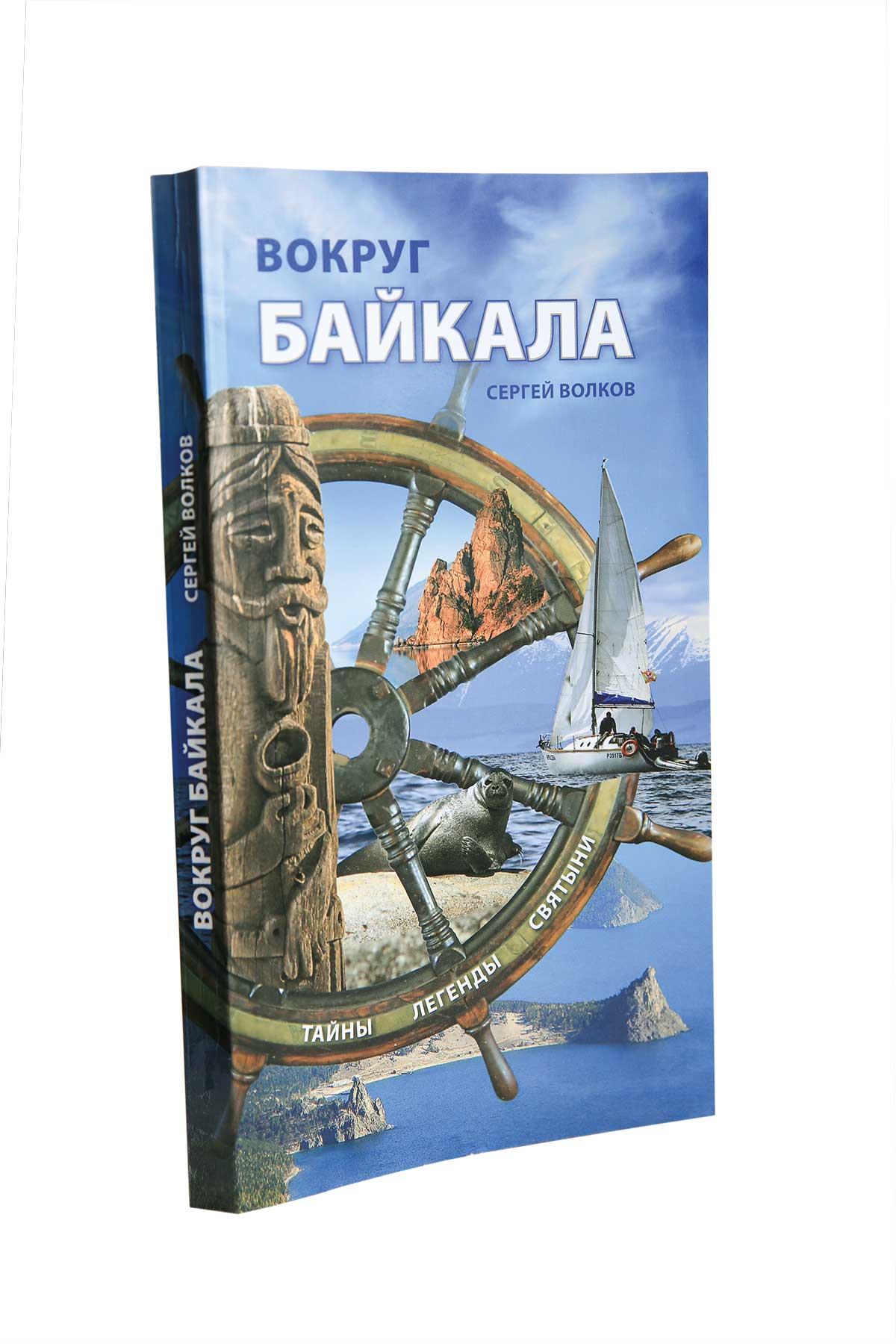 Вокруг Байкала: Путеводитель