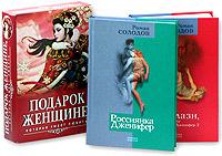 Подарок женщине, которая умеет любить: 2 книги в футляре